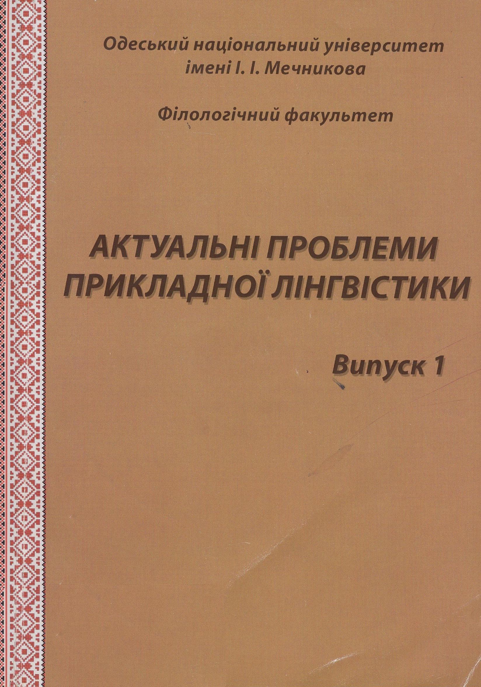 Актуальні проблеми прикладної лінгвістики
