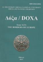 Докса