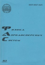Физика аэродисперсных систем