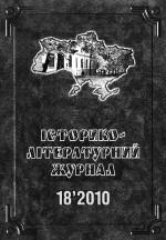 Історико-літературний журнал