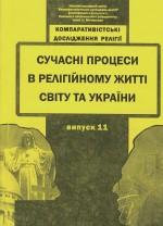 Компаративістські дослідження релігії