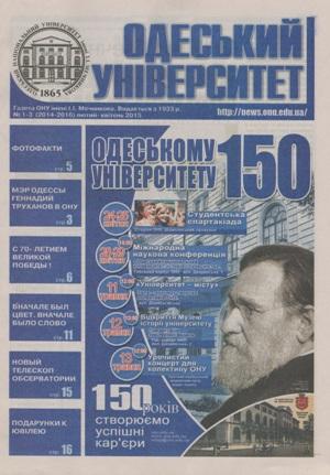 Одеський університет