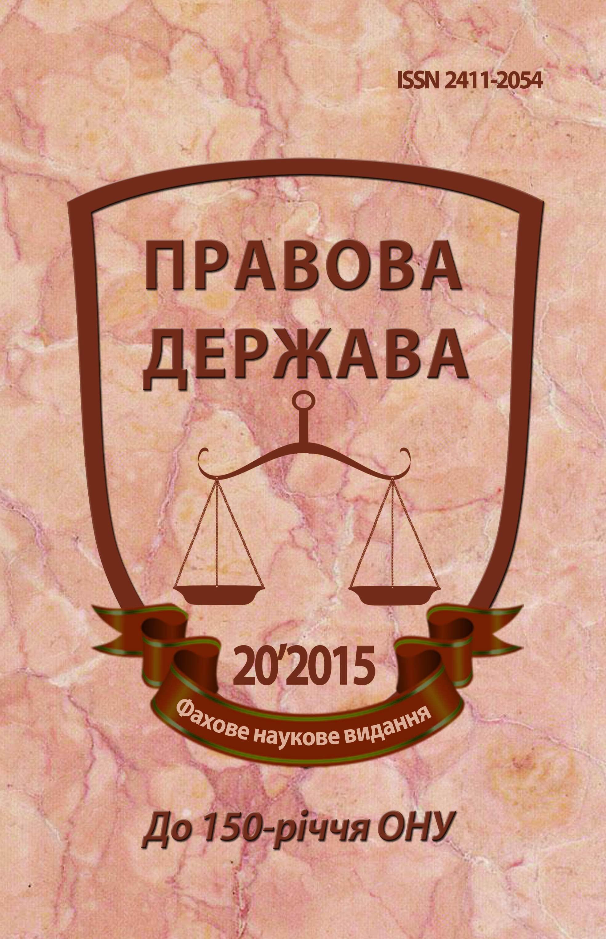 Правова держава
