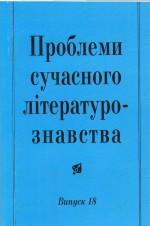 Проблеми сучасного літературознавства