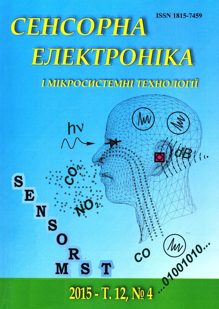 Сенсорна електроніка і мікросистемні технології