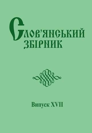 Слов'янський збірник