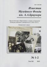 Известия музейного фонда им. А.А. Браунера
