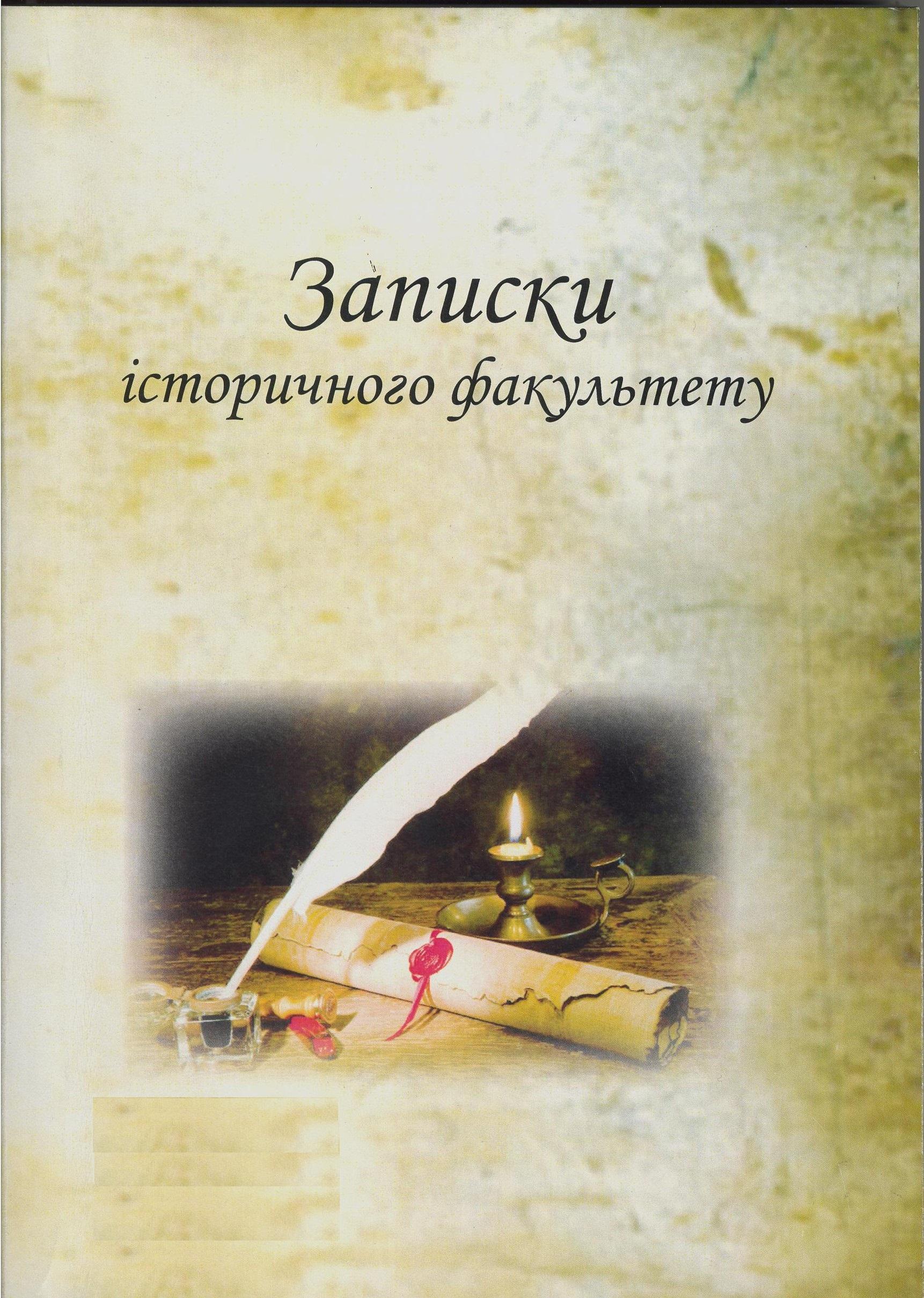 Записки історичного факультету