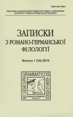 Записки з романо-германської філології