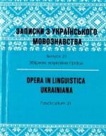 Записки з українського мовознавства