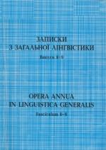 Записки з загальної лінгвістики