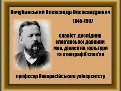 Кочубинский