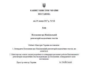 Розміщення праць у Репозитарії ОНУ імені І. І. Мечникова