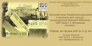 Укр. революция. Слайдер